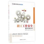 职工工作安全通用教材(首都职工素质建设工程专版教材)