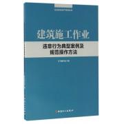 建筑施工作业违章行为典型案例及规范操作方法/企业安全生产系列丛书