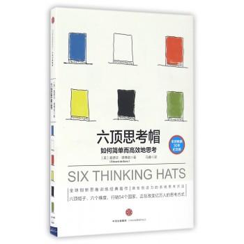 六顶思考帽(如何简单而高效地思考全球畅销30年纪念版)