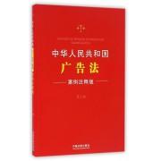 中华人民共和国广告法(案例注释版第3版)