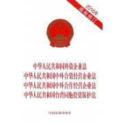 中华人民共和国外资企业法中华人民共和国中外合资经营企业法中华人民共和国中外合作经营企业法中华人民共和国台湾同胞投资保护法(2016年最新修订)