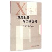 线性代数学习指导书