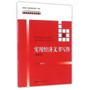 实用经济文书写作(第5版21世纪高等继续教育精品教材)/经济管理类通用系列