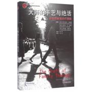 大师的手艺与绝活(米纽秦家庭治疗精髓)/心理治疗经典与前沿译丛