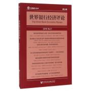 世界银行经济评论(2016No.1第30卷)