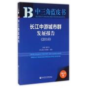 长江中游城市群发展报告(2016)/中三角蓝皮书