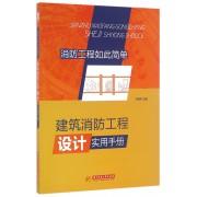 建筑消防工程设计实用手册/消防工程如此简单