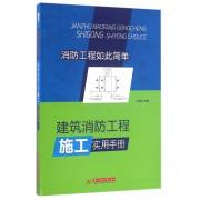 建筑消防工程施工实用手册/消防工程如此简单