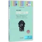 福尔摩斯探案三故事(文学名著英汉双语读物)/朗文经典