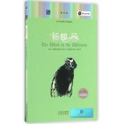 杨柳风(文学名著英汉双语读物)/朗文经典