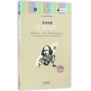 莎士比亚戏剧故事(文学名著英汉双语读物)/朗文经典