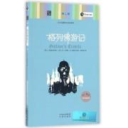格列佛游记(文学名著英汉双语读物)/朗文经典