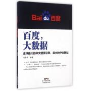 百度大数据(全球最大的中文搜索引擎最大的中文网站)
