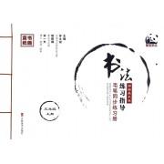 书法练习指导(3上湖南美术版毛笔同步练习册)