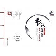 书法练习指导(4上湖南美术版毛笔同步练习册)