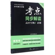 高中生物(2必修新高考学考+选考新课标浙江专用)/考点同步解读