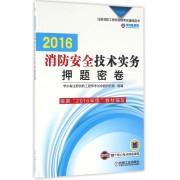 消防安全技术实务押题密卷(2016注册消防工程师资格考试辅导用书)