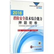 消防安全技术综合能力押题密卷(2016注册消防工程师资格考试辅导用书)