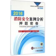 消防安全案例分析押题密卷(2016注册消防工程师资格考试辅导用书)