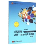无线射频识别<RFID>技术基础(第2版普通高校十三五规划教材)