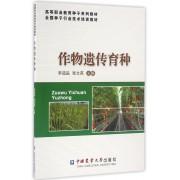 作物遗传育种(高等职业教育种子系列教材)