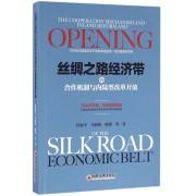 丝绸之路经济带的合作机制与内陆型改革开放