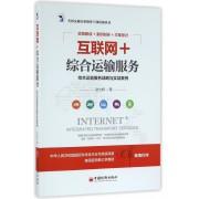互联网+综合运输服务(综合运输服务战略与实战案例)/全国交通行业领导干部培训丛书