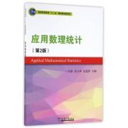应用数理统计(第2版普通高等教育十一五国家级规划教材)
