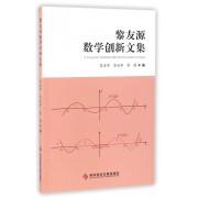 黎友源数学创新文集