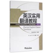 英汉实用翻译教程(外语类高等教育应用型本科重点专业精品规划教材)