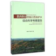 陕西桥山省级自然保护区综合科学考察报告(精)