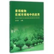 景观植物在城市绿地中的应用