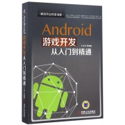 Android游戏开发从入门到精通/移动平台开发书库
