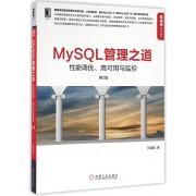 MySQL管理之道(性能调优高可用与监控第2版)/数据库技术丛书