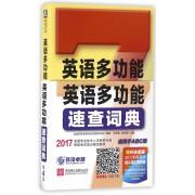 英语多功能速查词典(第4版)