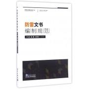 防雷文书编制规范(雷电防护装置检测技术人员从业资格考试参考用书)