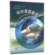 拯救雾霾星球/北极光科幻故事丛书
