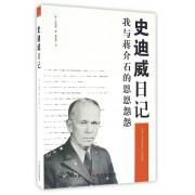 史迪威日记(我与蒋介石的恩恩怨怨)