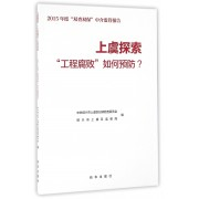 上虞探索(工程腐败如何预防2015年度双查双保中介监管报告)