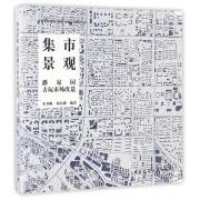 集市景观(潘家园古无市场改造)/清华大学建筑规划景观设计教学丛书