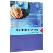 用友ERP财务软件应用(高等院校十三五规划教材)