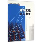 建筑工程施工准备(建筑工程技术专业)