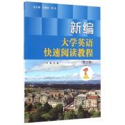 新编大学英语快速阅读教程(1第3版)