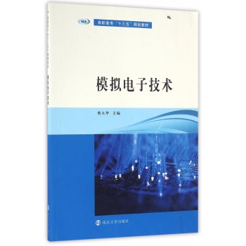 模拟电子技术(高职高专十三五规划教材)