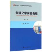 物理化学实验教程(第2版21世纪应用型高等院校示范性实验教材)