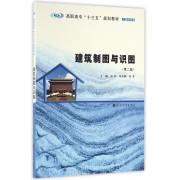 建筑制图与识图(土建专业第2版高职高专十三五规划教材)