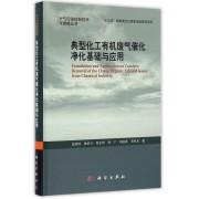 典型化工有机废气催化净化基础与应用(精)/大气污染控制技术与策略丛书