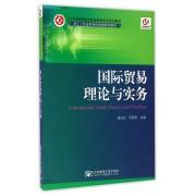 国际贸易理论与实务(21世纪高职高专财经管理系列规划教材)