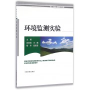 环境监测实验(普通高等教育规划教材)