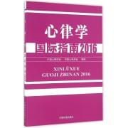 心律学国际指南(2016)